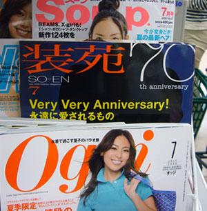 magazine muddle