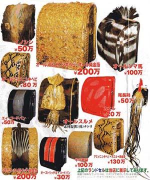 japanese animal bags