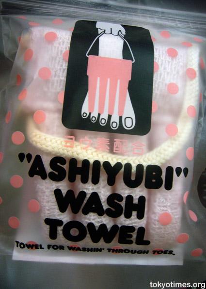 Japanese bath time