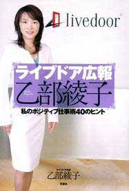 ayako otobe book