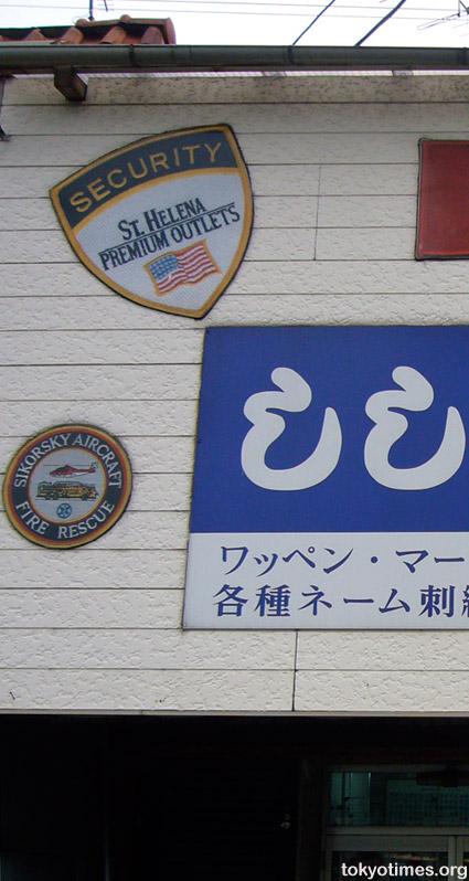 Japanese nazi?