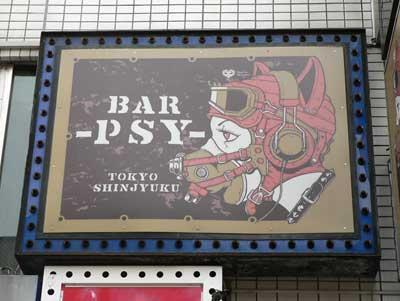 S & M Bar