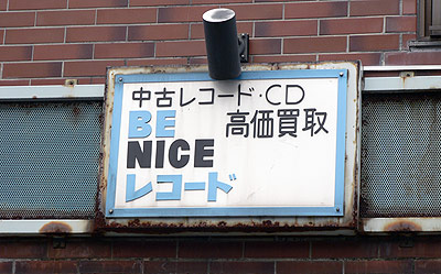 be nice records