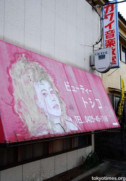 Japanese beauty salon