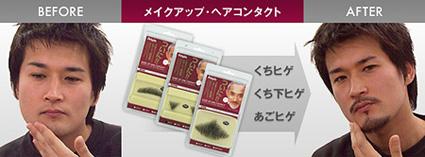 Japanese facial fashion