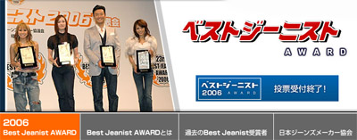 best jeanist 2006