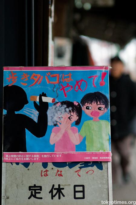 Japanese smoking