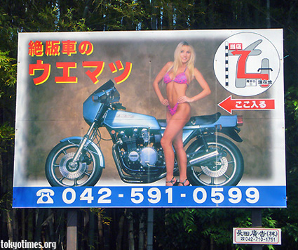 Japan advertising