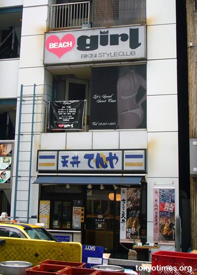 Tokyo bikini bar