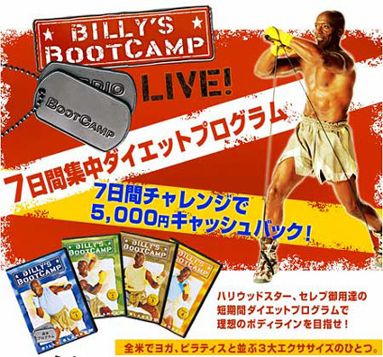 billy's boot camp japan