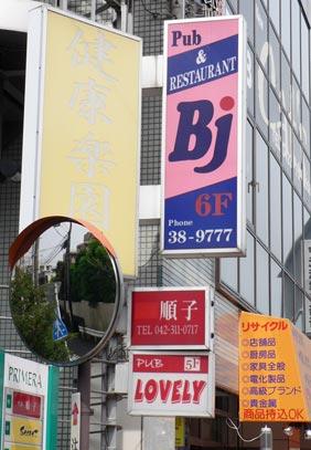 BJ restaurant