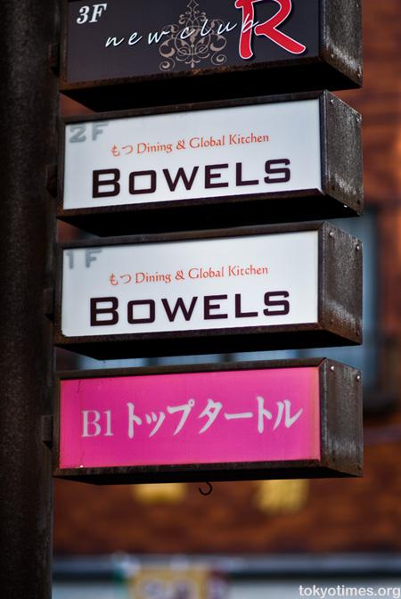 Tokyo bowels restaurant