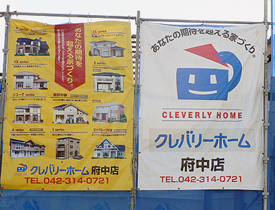 engrish home