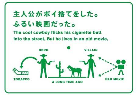 cowboymanner.jpg