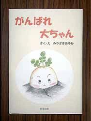 daikon book
