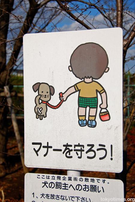 Japanese dog poster