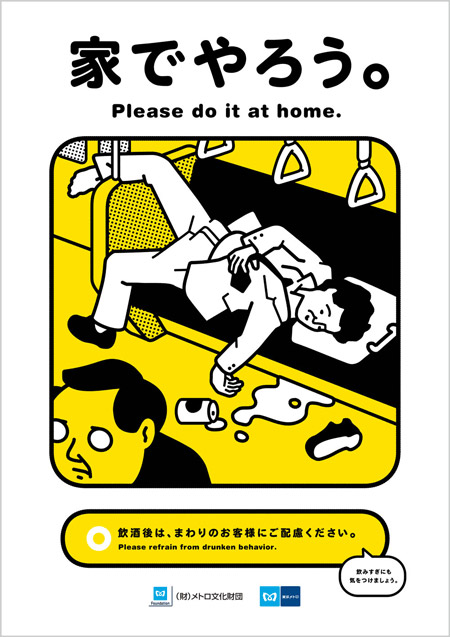 Japanese drinking manners