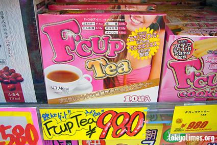 Japanese f cup tea