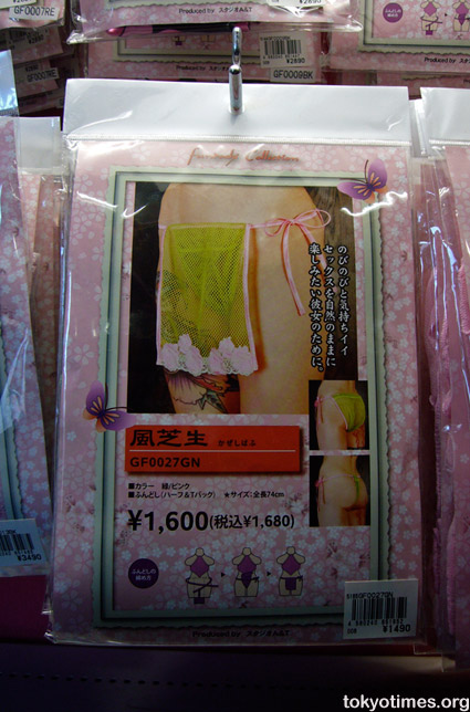 Japanese loincloth (fundoshi)
