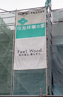wood get!