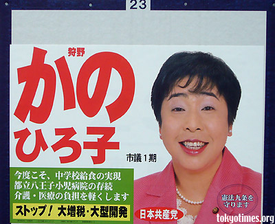 female Japanese politician