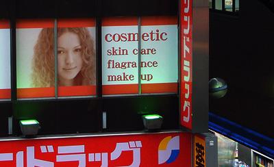 japanese fragrance