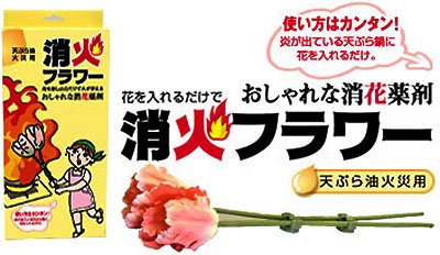 flower fire extinguisher