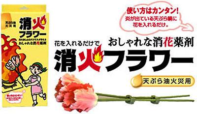flower fire extinguisher