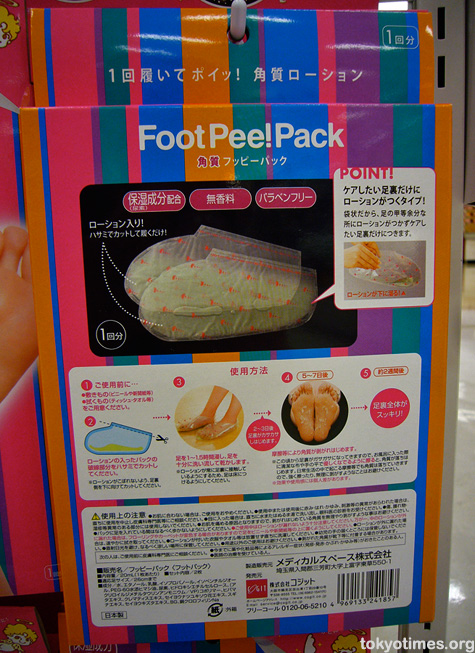 Japanese foot pee