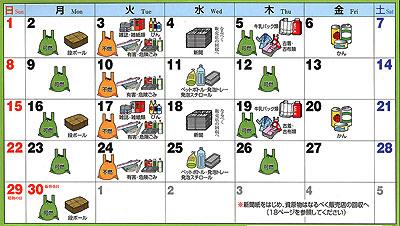 Japanese gomi schedule