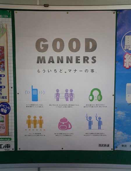 good_manners.jpg