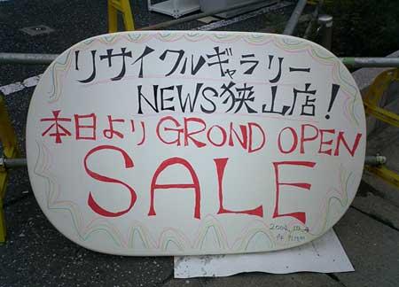 grond_open.jpg