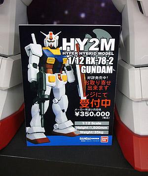 RX-78-2 Gundam japan