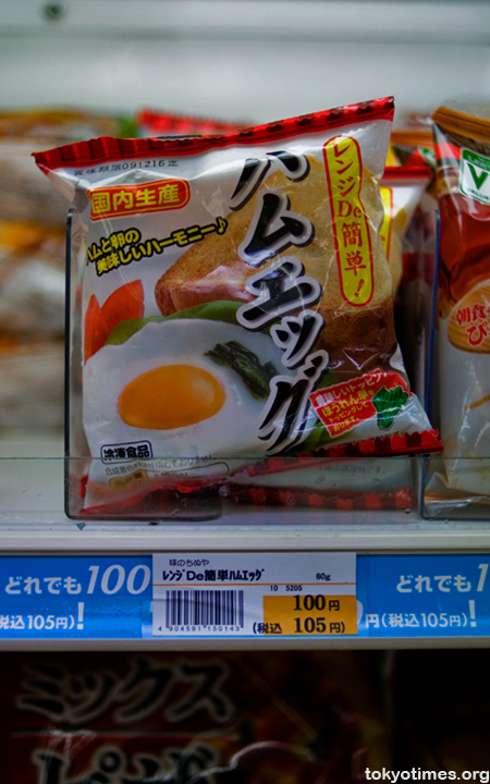Japanese frozen food