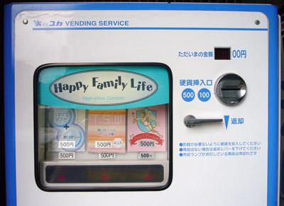 Japanese condom machine