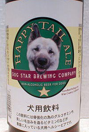 Japanese pet beer