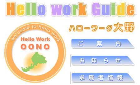hello_work.jpg