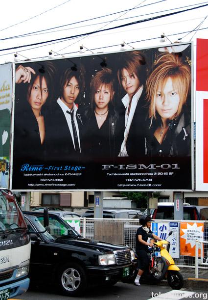 Japanese host club