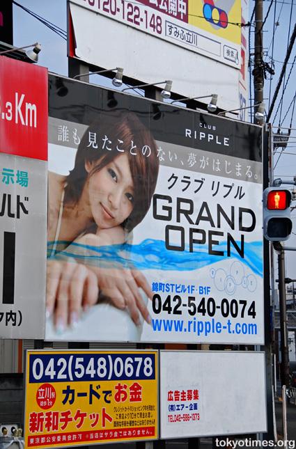 Tokyo hostess bar