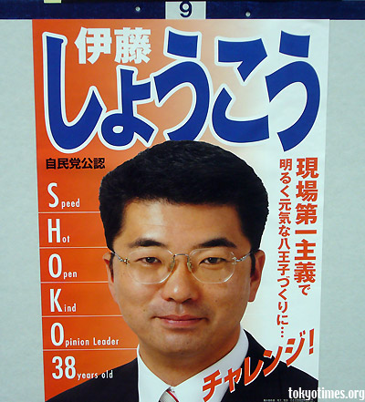 hot Japanese politician