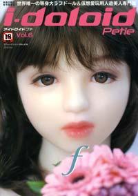 latex doll