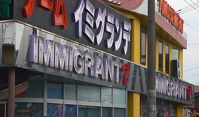 japanese immigrant