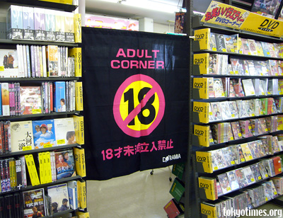 Japanese video shop