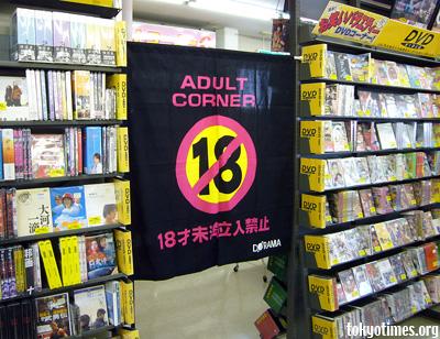 Japanese video shop