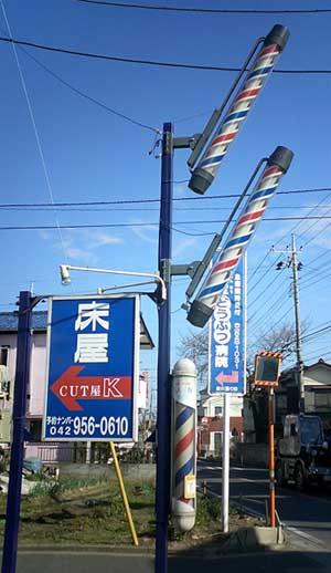 japanese_barbers