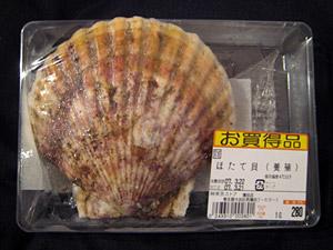 Japanese seafood
