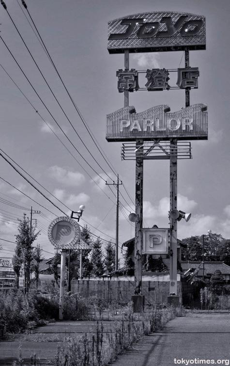 pachinko parlor haikyo