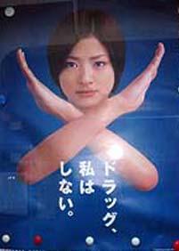 just say no japan