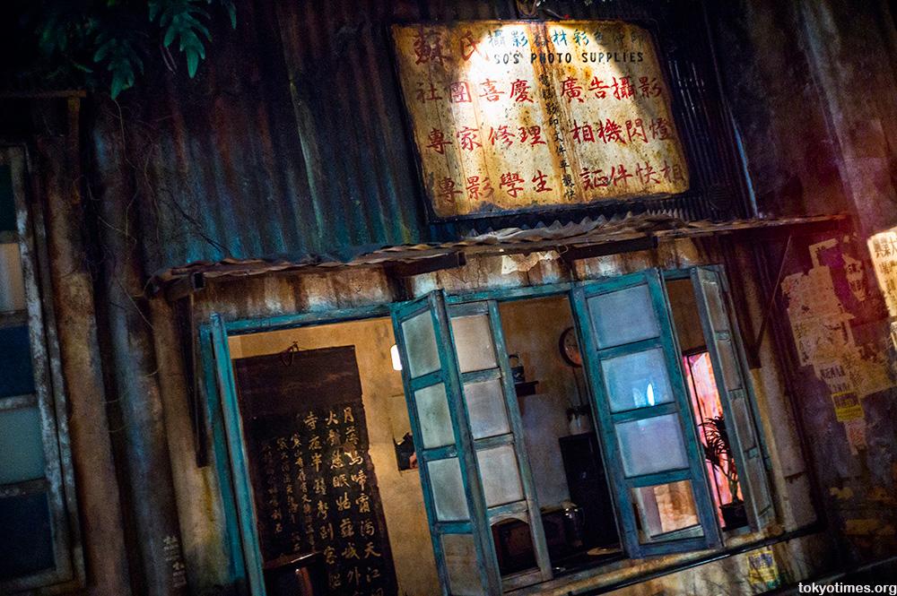 Kawasaki Kowloon Walled City game center