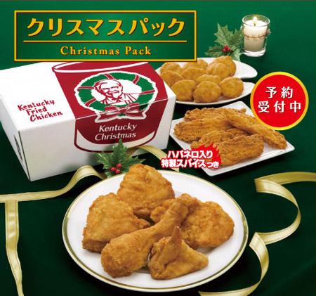 Japanese KFC Christmas